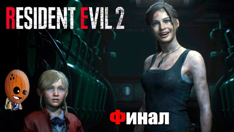 Финал.Босс. В закат ➤ Resident Evil 2 Remake Конец прохождения Клэр 11