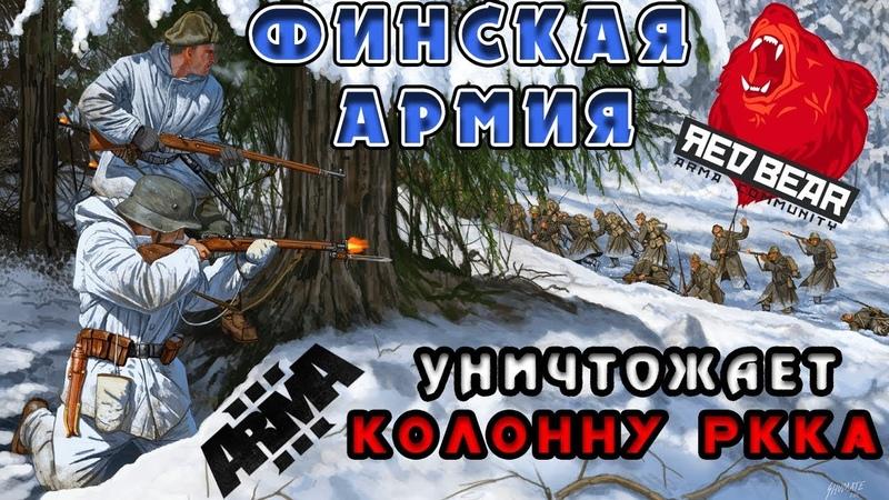 Финская армия накрыла колонну РККА. Iron Front Red Bear Arma 3. Раатская дорога