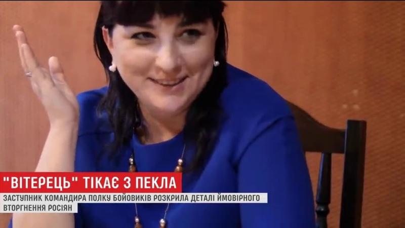 Главная Ополченочка ДНР перешла на сторону Украины