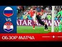 Россия - Хорватия. 2:2 (по пен. 3:4). Обзор матча 1/4 финала
