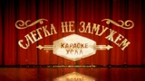 Реклама для караоке холла