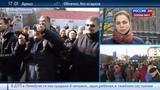 Новости на Россия 24 После погромщиков с битами у посольства РФ в Киеве объявились радикалы с яйцами