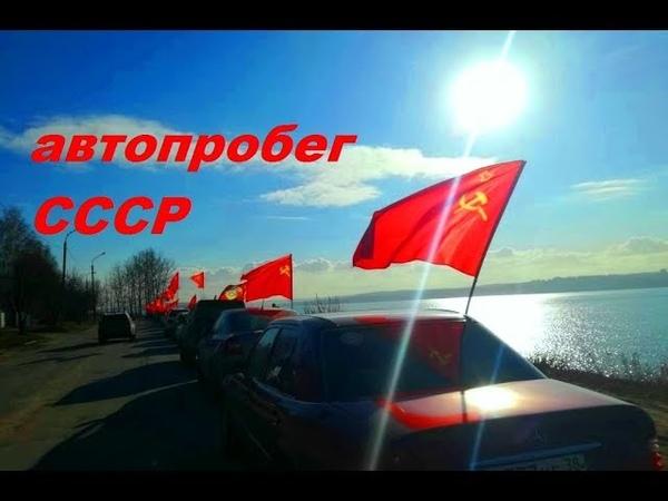 Граждане СССР Иркутска провели автопробег 7 ноября