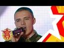 Рядовой Лукашевич Зямля мая