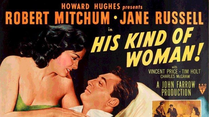 Женщина его мечты 1951 фильм