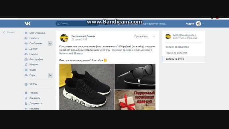 Розыгрыш 18 10 2018 (Одежда и обувь)