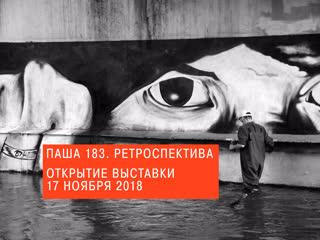 Открытие выставки «Паша 183. Ретроспектива» в Музее стрит-арта