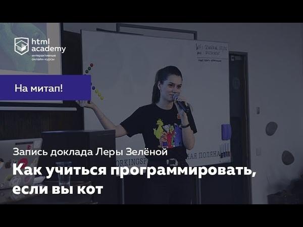 Лера Зелёная: «Как программировать, если вы кот»