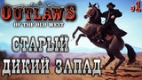 Outlaws of the Old West #1