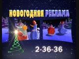 Новогодняя реклама на радио и телеканале