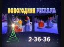 Новогодняя реклама на радио и телеканале Мста