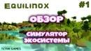 Equilinox ОБЗОР gameplay на русском ► от TETRA GAMES