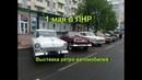 Выставка ретро-автомобилей в Луганске. 1 мая 2019