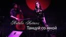Natalie Antares - Танцуй со мной
