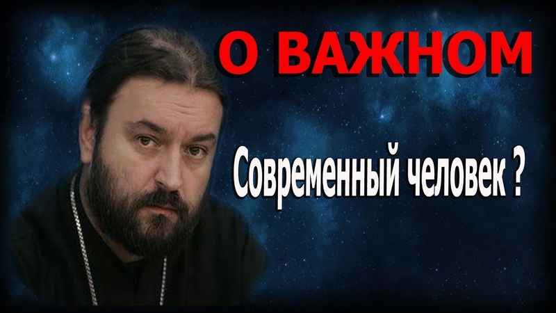 Дрова для ада! Протоиерей Андрей Ткачёв