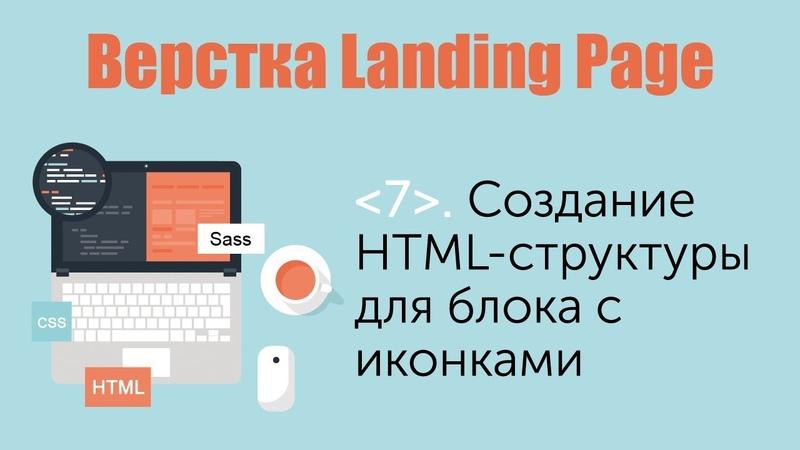 Урок 7 Верстка сайта лендинга Создание HTML структуры для блока с иконками