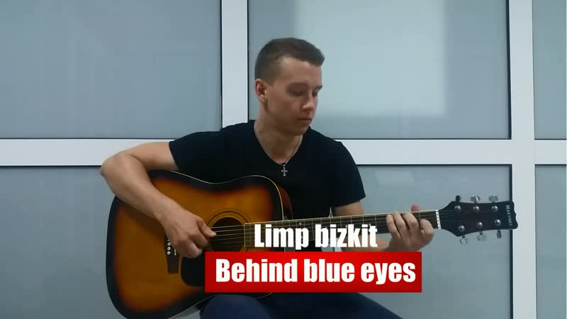 Limp Bizkit - Behind Blue Eyes (cover на гитаре/Школа Guitar Life)