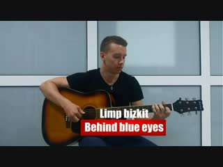 Limp Bizkit - Behind Blue Eyes (cover на гитаре/Школа Guitar Life)