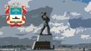 Города России Североморск