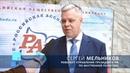 Сергей Мельников, референт Управления Президента Российской Федерации по внутренней политике