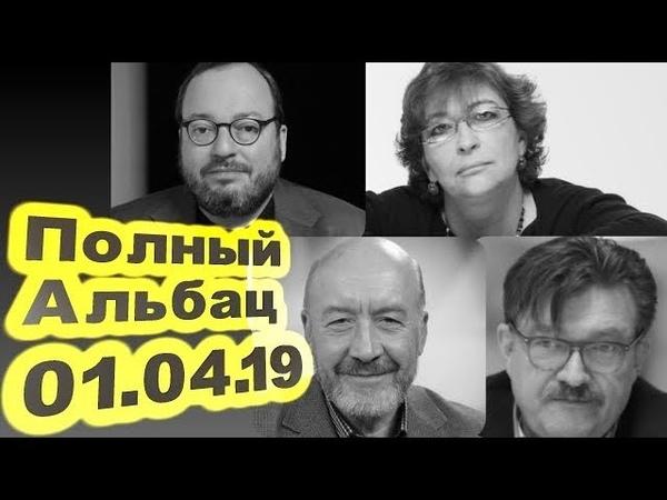 ♐Полный Альбац - Старикам не место в президентах... 01.04.19♐