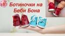 Как сделать ботиночки на куклу Беби Бон
