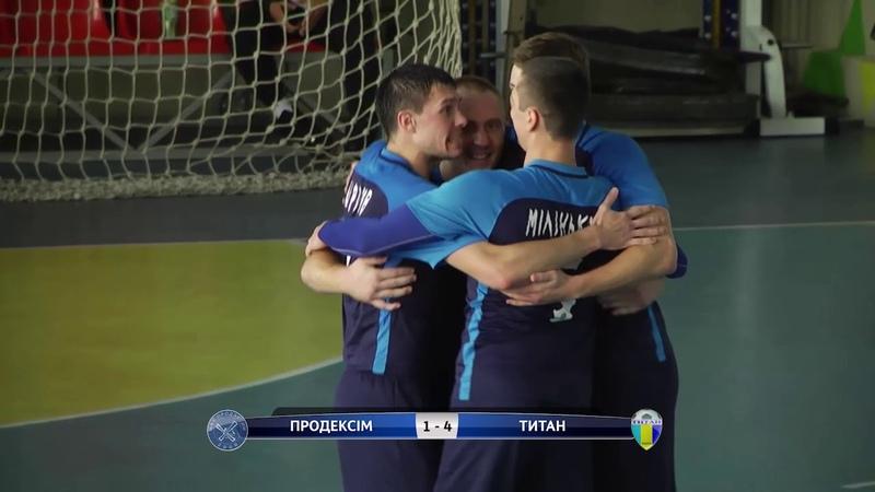 Чемпионат Украины Продексім 3-9 Титан (перенесенный матч 3 тура)