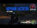 GTA5 НОЧНОЙ БЕСОГОН on RedAge WES RIVERS SHOW