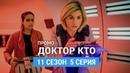 Доктор Кто 11 сезон 5 серия Промо Русская Озвучка