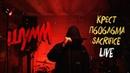 ШУММ LIVE - КРЕСТ / П6О6Л6МА / SACRIFICE [RapNews]