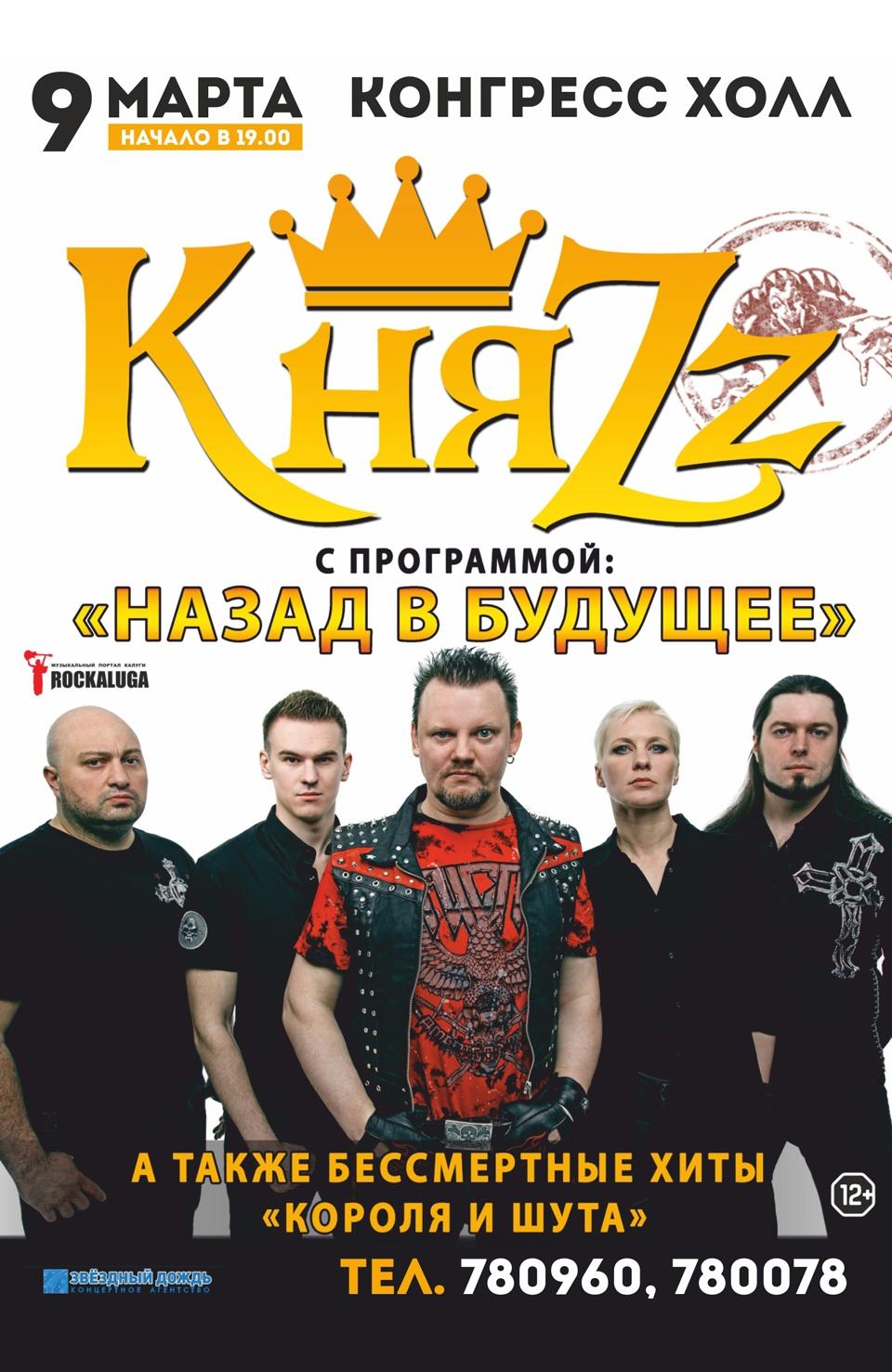 Группа КняZz «Назад в будущее»