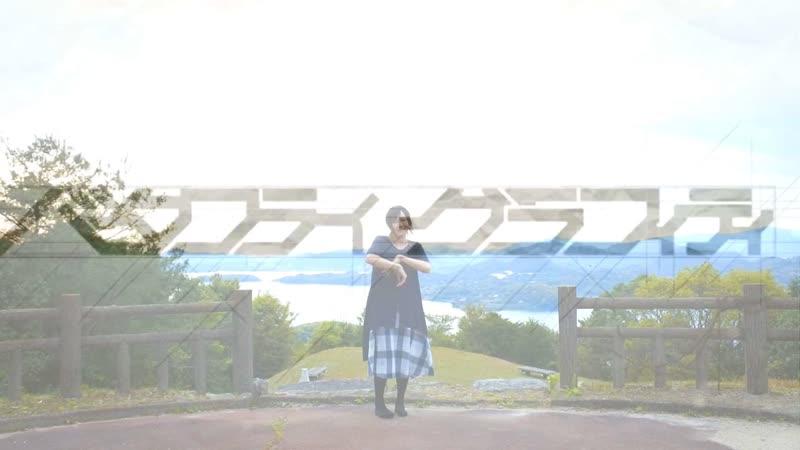 【スイッチ】 バタフライ・グラフィティ 踊ってみた 1080 x 1920 sm34975961
