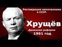2016 1961 год очередное предательство Хрущева