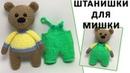 Штанишки для мишки МК / штаники комбинезон для куклы   Panty for teddy bear