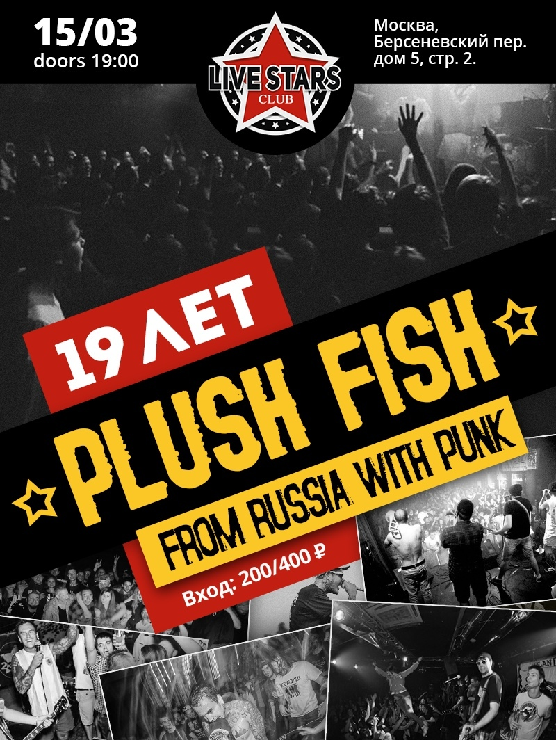 Афиша 15/03 - 19 лет Plush Fish/ Livestars