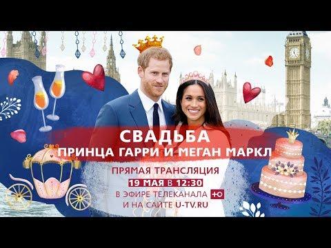 ПРЯМАЯ ТРАНСЛЯЦИЯ свадьбы принца Гарри и Меган Маркл на телеканале Ю