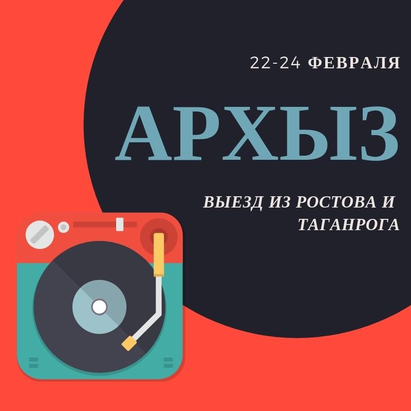 Афиша Ростов-на-Дону Выезд из Ростова и Таганрога