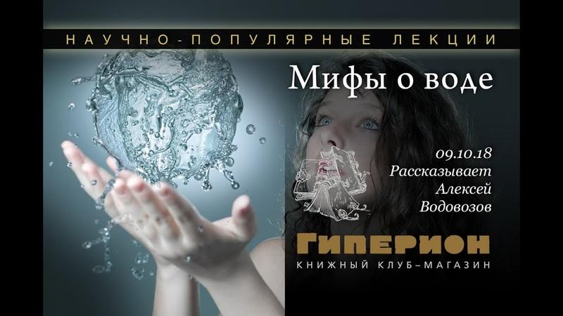 Мифы о воде. Гиперион, 09.10.18