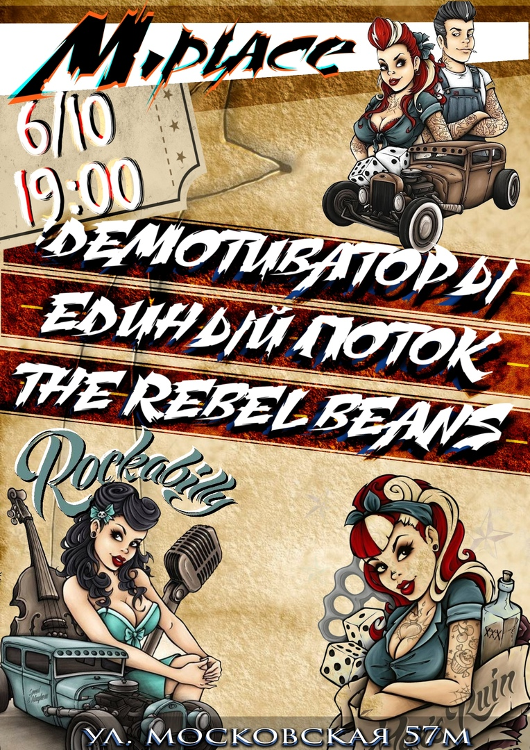 06.10 Rockabilly session в M.Place