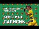 Виннеры и лузеры первого тура Лиги Чемпионов