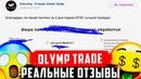 Olymp Trade с 350 Рублей по Сигналам и Стратегиям OneLeDay! Отзывы и Вывод Денег