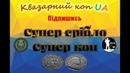 Супер-СРІБЛО. Супер коп. Металошукач Квазар АРМ. Кладоискатели Украина. Поиск монет