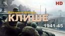 Новые военные фильмы 2018 КЛИШЕ Русские фильмы о Великой Отечественной Войне 1941 1945