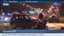 Новости на Россия 24 • Тройное ДТП в Москве унесло две жизни