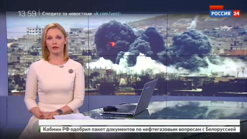 Новости на Россия 24 Новый удар коалиции по Сирии погибли сотни человек