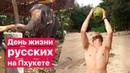 Дневник Власа. День из жизни русских на Пхукете
