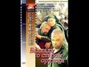 Военная драма Баллада о старом оружии / 1986