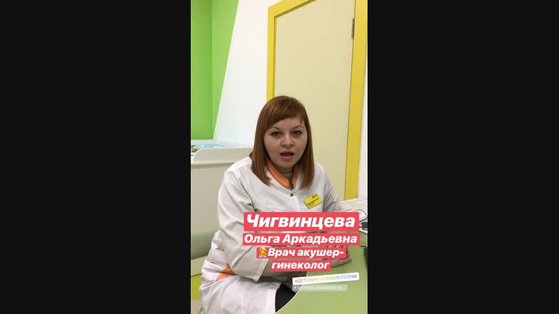 Врач акушер-гинеколог Чигвинцева Ольга Аркадьевна