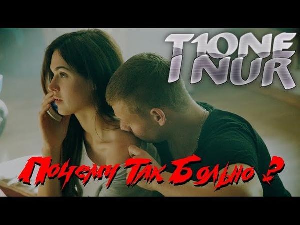 T1One I Nur - Почему Так Больно (Фан Видео Клип 2018 HD)
