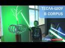 Тесла-шоу в спорткомплексе Corpus